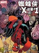 蜘蛛侠和X战警