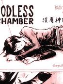Godless Chamber Chapter