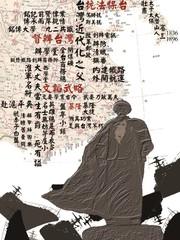 刘铭传漫画大年夜赛大年夜陆赛区笼统类作品2
