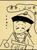 刘铭传漫画大赛故事类作品10