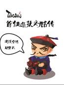 刘铭传漫画大赛故事类作品11