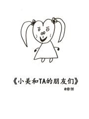 小美和TA的朋友们