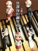 放学后的钢琴社