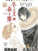 冬之王与春之姬