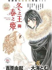 冬之王與春之姬