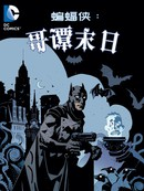 蝙蝠侠:哥谭末日
