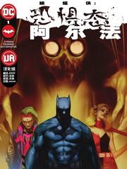 蝙蝠侠-恐惧态